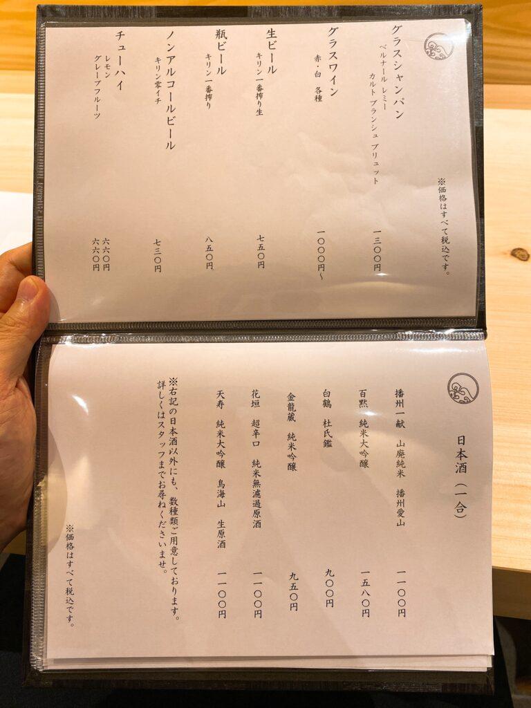 haze-menu3
