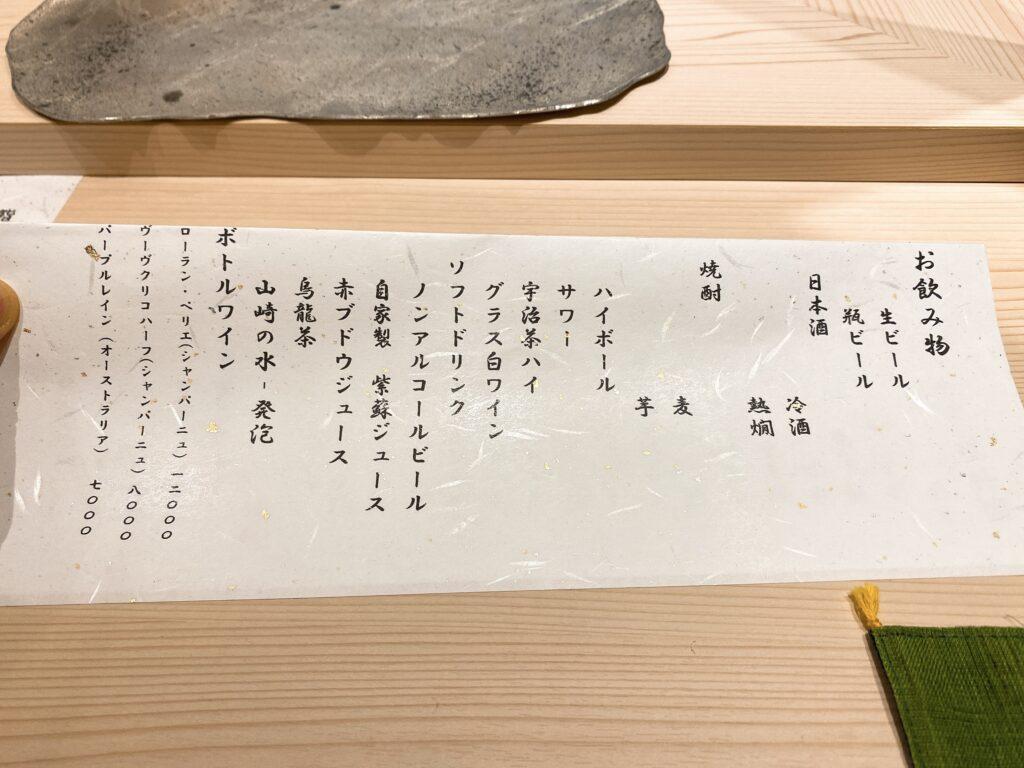 susinakata-menu1
