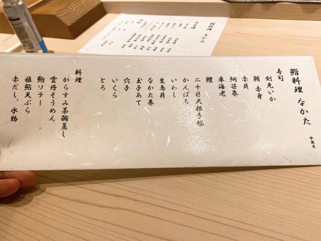 susinakata-menu3