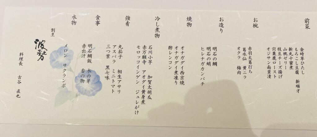 haze-menu1