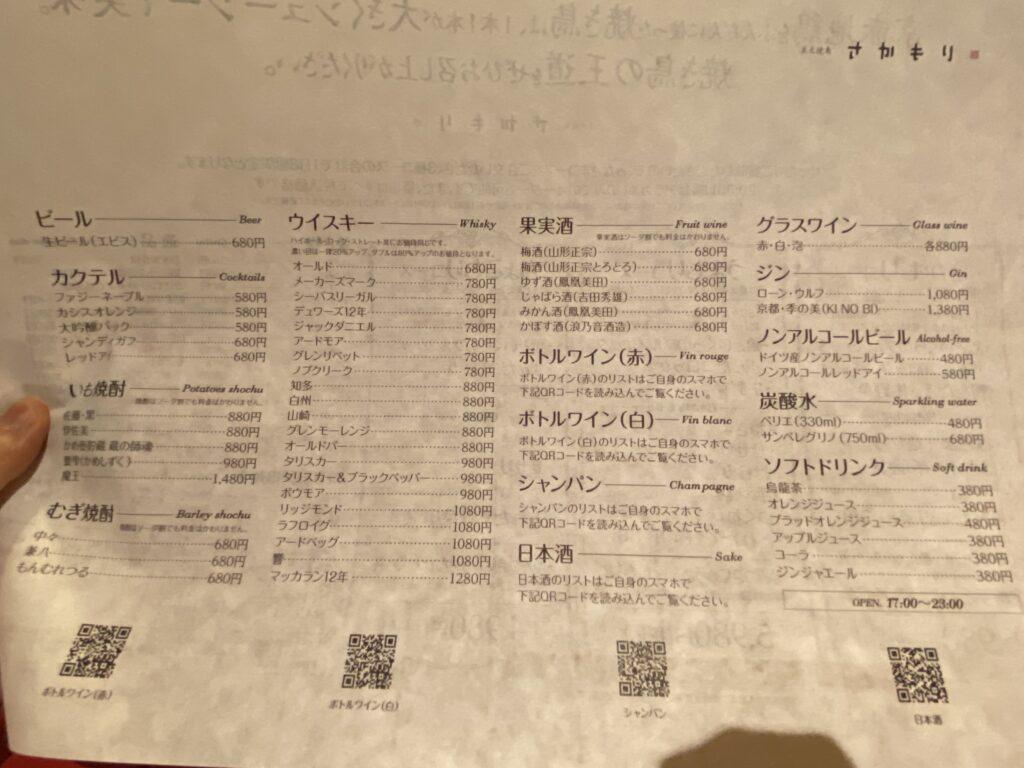 sakamori-menu2