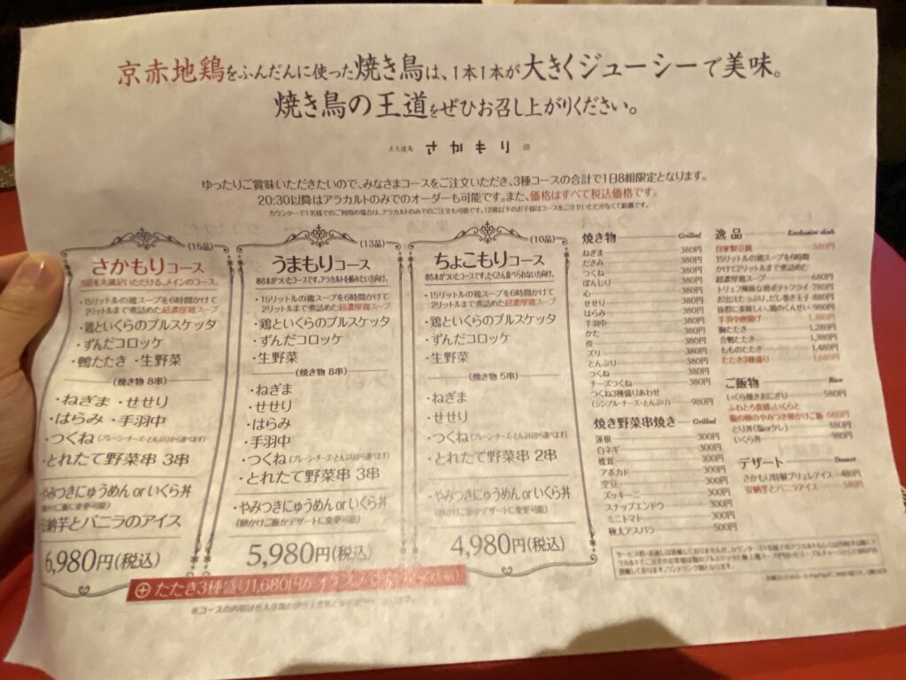 sakamori-menu1